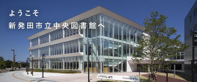 新発田市立図書館